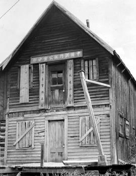 Barkerville Chinese Masonic Hall Before Repairs